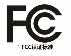 FCC认证标准是什么