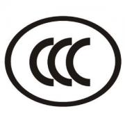 3C认证需要提交的资料有哪些?
