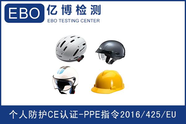 个人防护装备CE认证(PPE)指令89/686 / EEC介绍